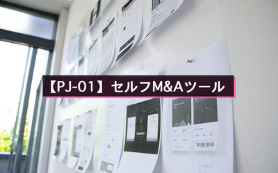 【PJ-01】セルフM&Aツール vol.01