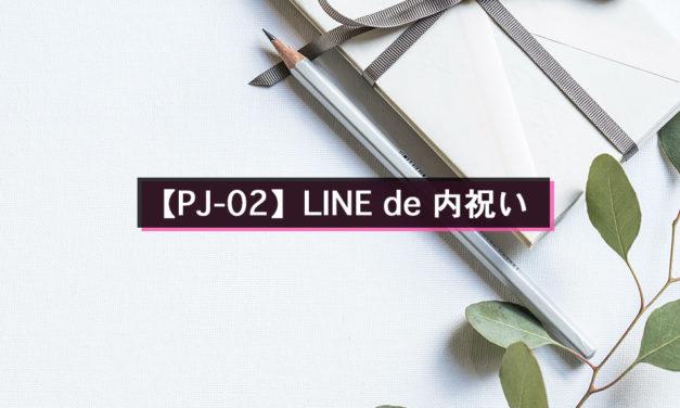 【PJ-02】LINE de 内祝い Vol.01
