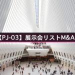 【PJ-03】展示会リストM&A Vol.01
